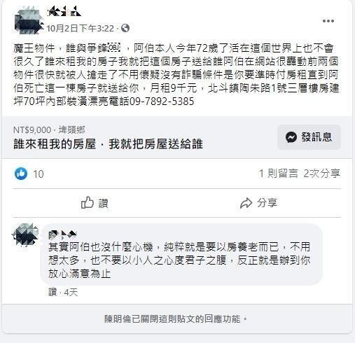 超佛心?房東PO文出租透天「死後免費送」 專家曝隱憂
