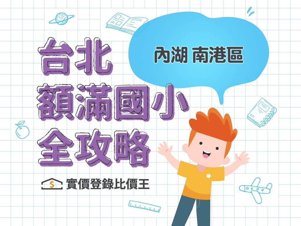 [懶人包]內湖南港額滿國小房價全攻略