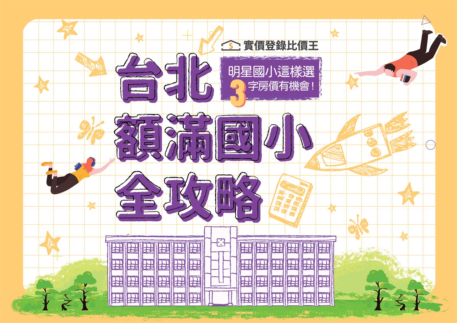 [懶人包]台北市42強額滿國小房價全攻略