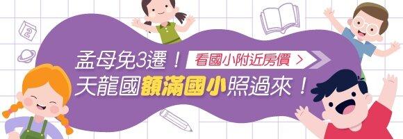 台北市額滿國小房價懶人包|實價登錄比價王