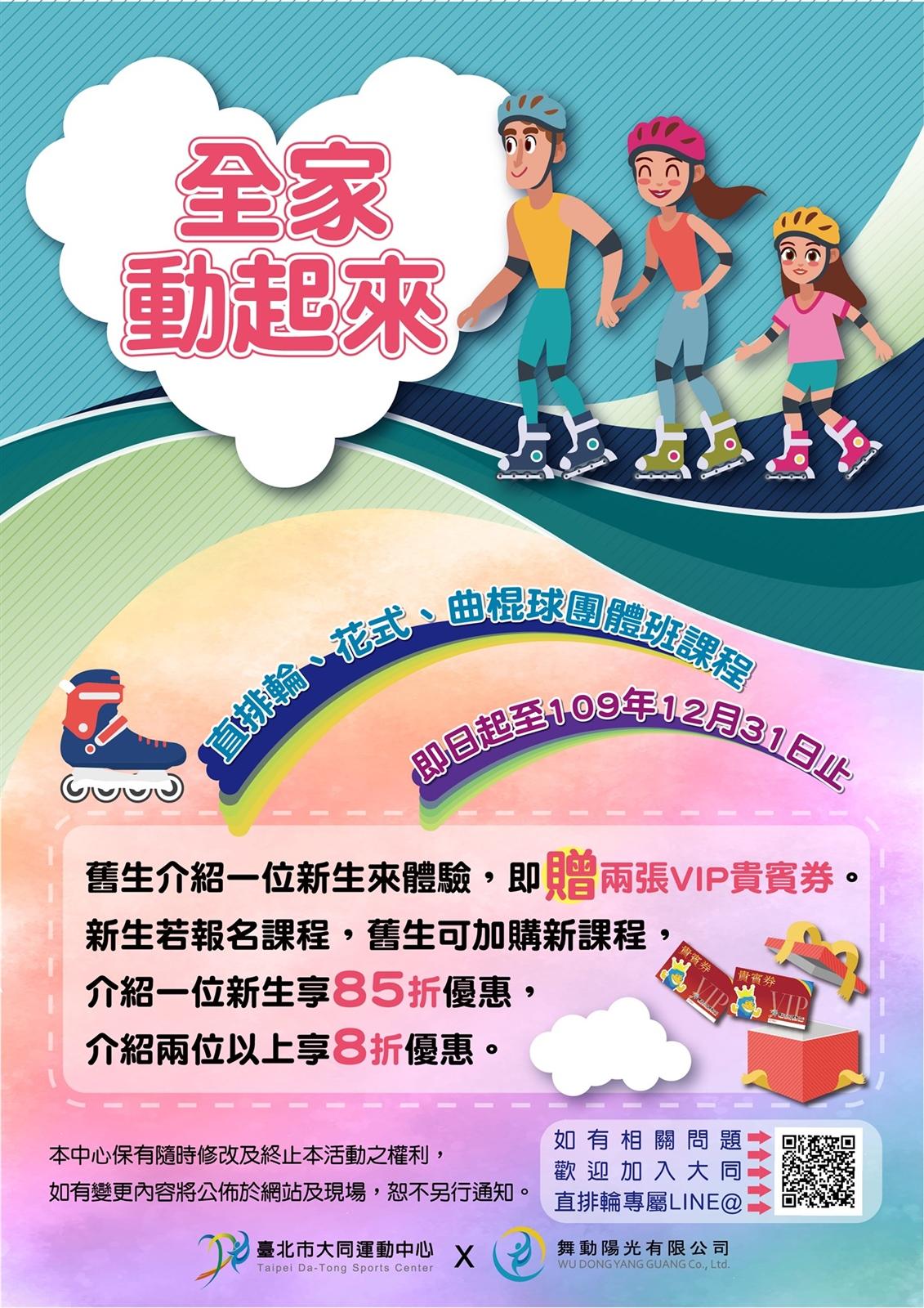 中山運動中心成交403件 雙北市運動宅成交爆增