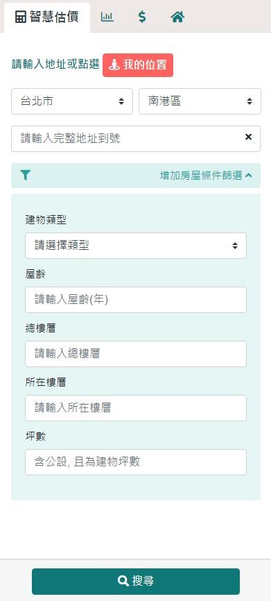中國信託線上鑑價系統